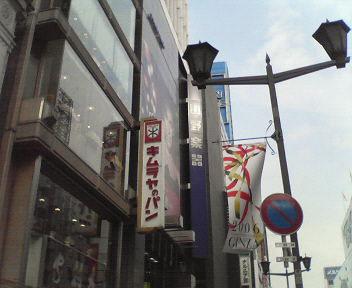 山野楽器銀座本店