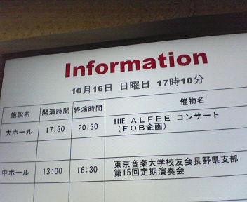 THE ALFEE@ホクト文化ホール