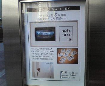 坂崎幸之助書写真展