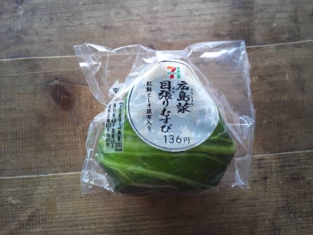 広島菜目張りむすび