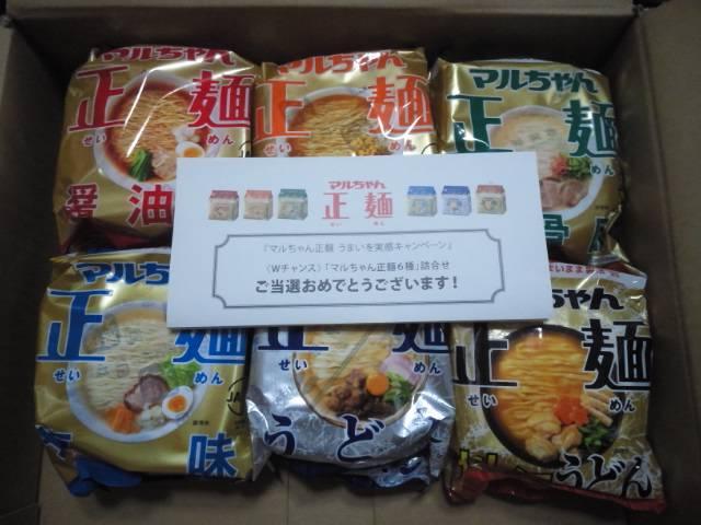 マルちゃん正麺うまいを実感キャンペーン
