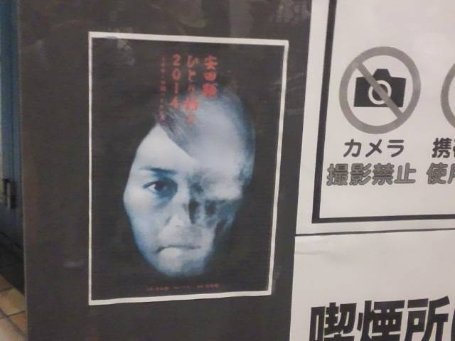 安田顕ひとり語り2014<br />  〜ギターの調べとともに