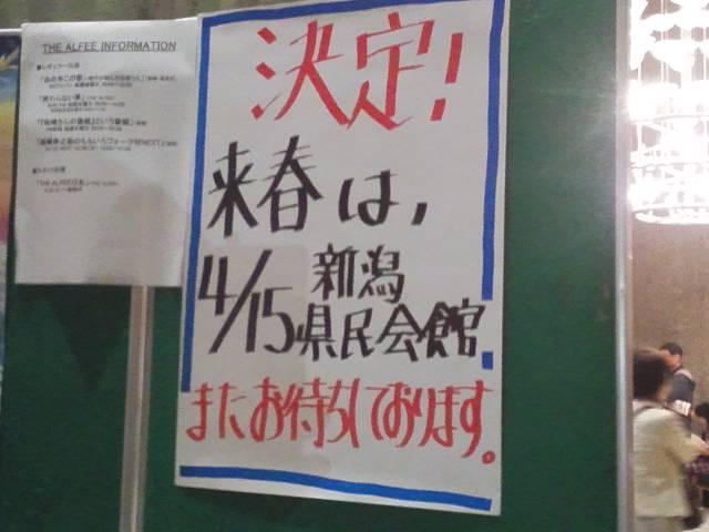 2014.10.19新潟県民会館