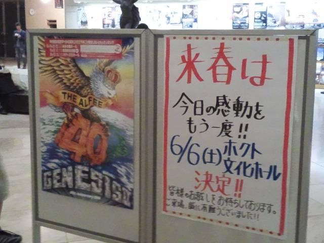 20141026ホクト文化ホール