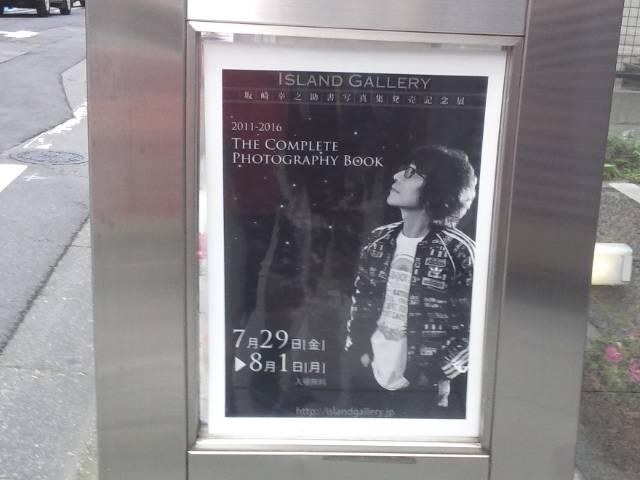 写真集発売記念展