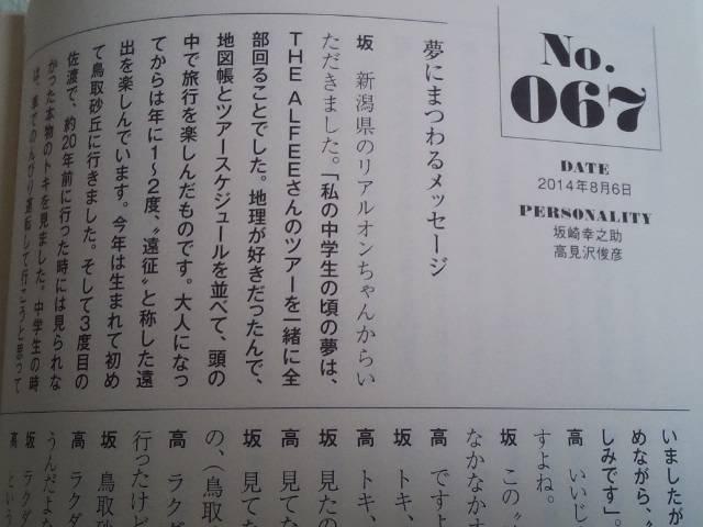 終わらない夢Vol.2